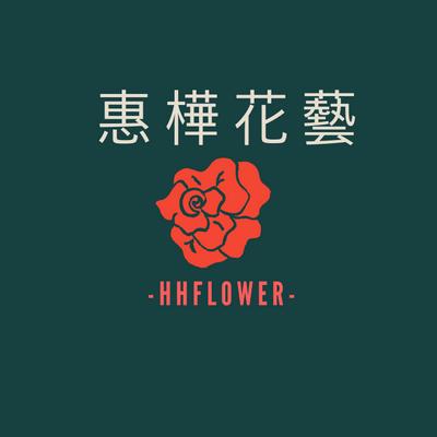惠樺花藝HHFlower