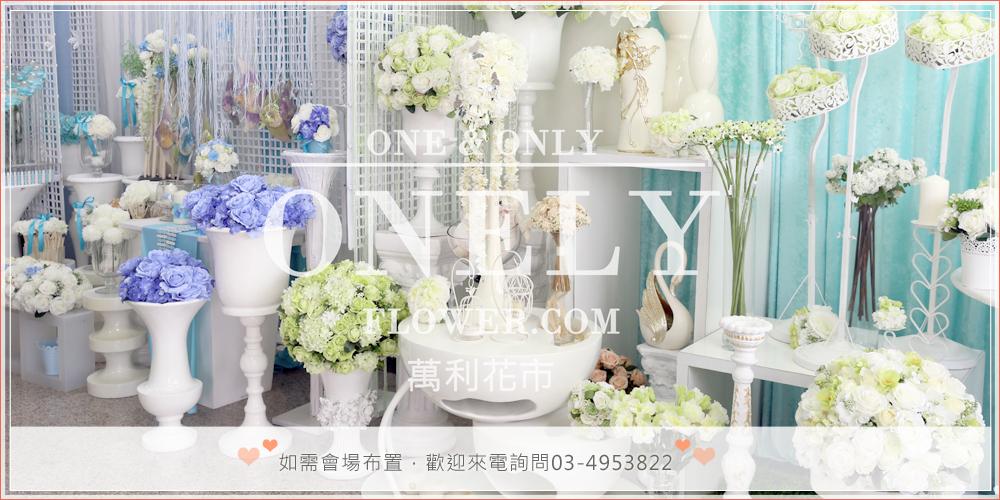 桃園婚禮佈置‧桃園會場佈置,桃園鮮花販售,高架花籃