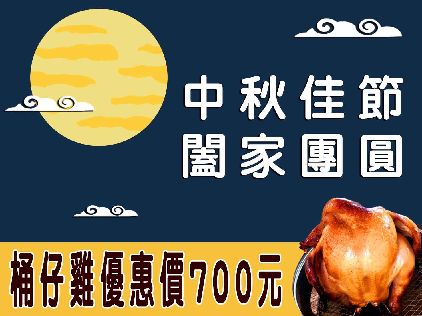 中秋節烤雞